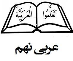 راهنمای گام به گام درس 7 عربی پایه نهم
