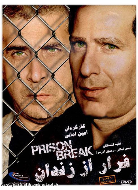 فیلم ایرانی فرار از زندان