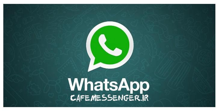 دانلود WhatsApp 2.16.268 نسخه جدید واتس اپ برای اندروید