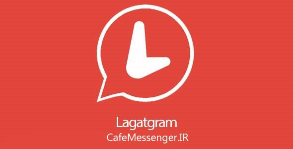 دانلود Lagatgram 3.4.2 نسخه مود شده تلگرام اندروید