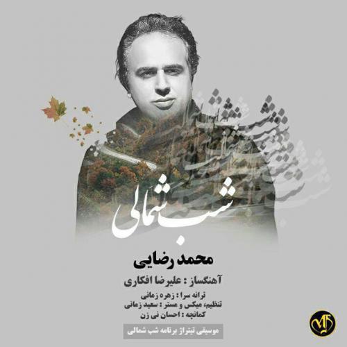 دانلود آهنگ جدید محمد رضایی - شب شمالی