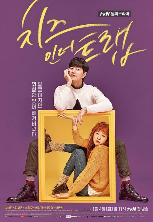 دانلود سریال کره ای پنیر در تله Cheese in the Trap 2016