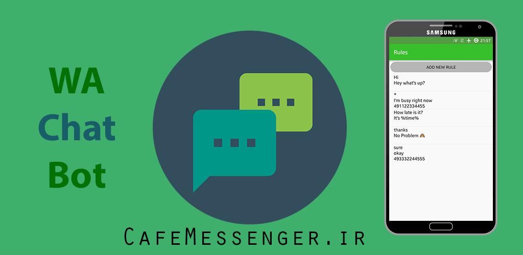 دانلود WA Chat Bot 3.3 – AutoResponder for WhatsApp پاسخ خودکار در واتس آپ اندروید