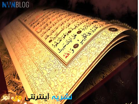 شفاعت را از قرآن بخواه