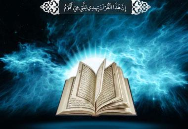 چرا قرآن به زبان عربی نازل شد و به زبان های دیگر نازل نشد؟