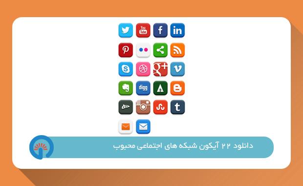 دانلود 22 آیکون شبکه های اجتماعی محبوب