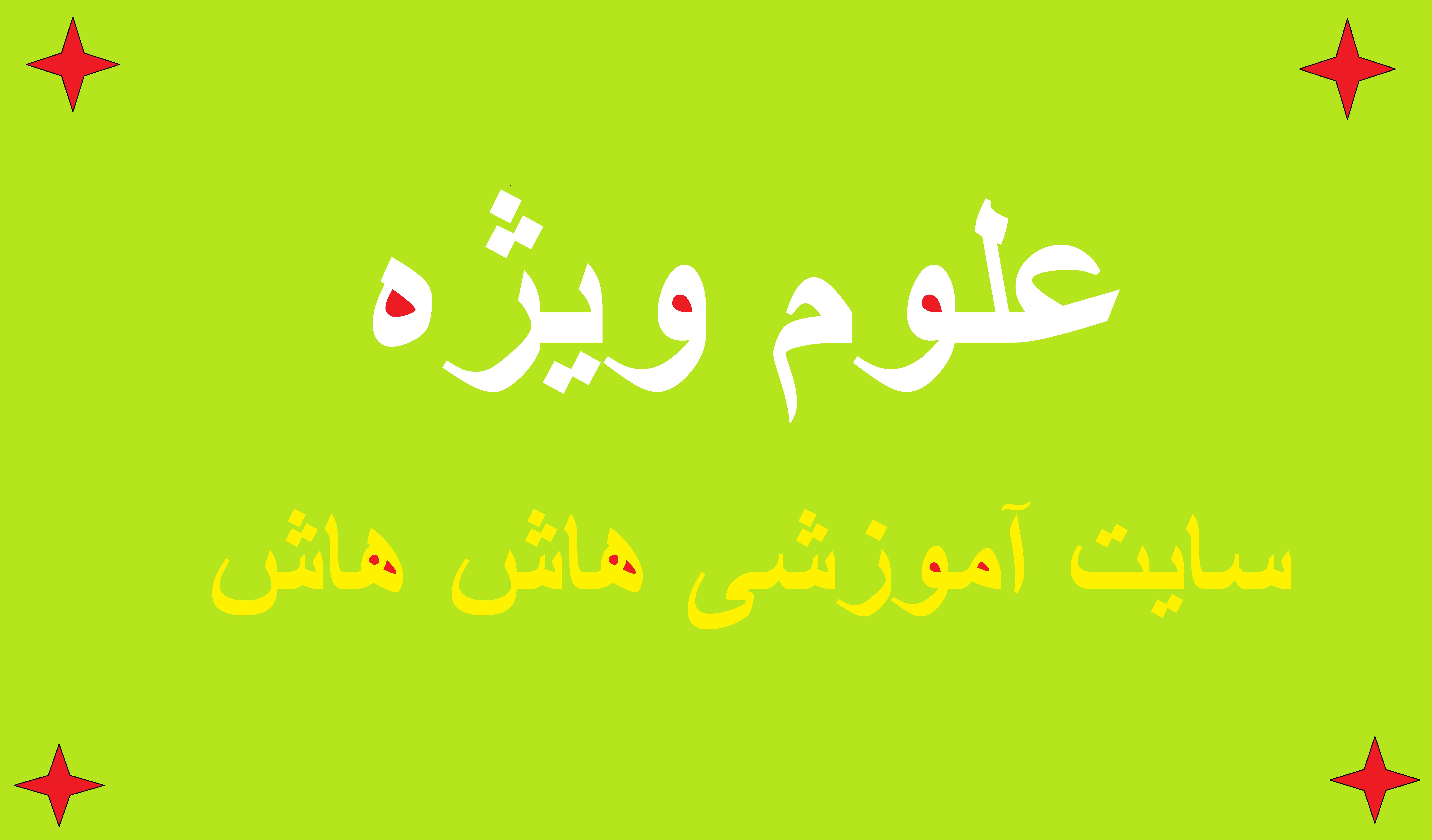 دانلود مصاحبه فرشاد احمدزاده در زاویه بسته پاسخنامه کتاب خیلی سبز علوم نهم