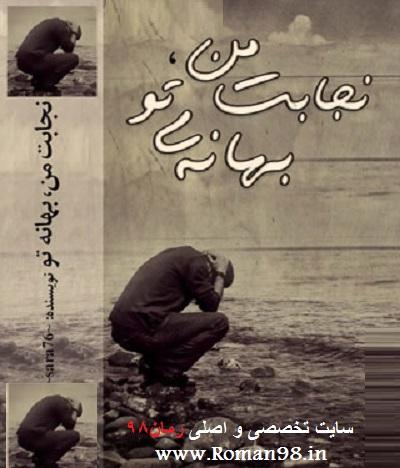 دانلود رمان ~sara76~ به نام نجابت من ، بهانه ی تو