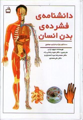 کتاب - دانشنامه ی فشرده ی بدن انسان