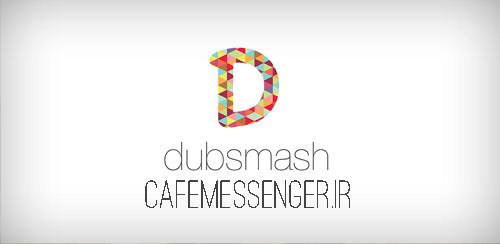دانلود dubsmash 1.12.2 برنامه دابسمش ضبط ویدئو روی صدا اندروید