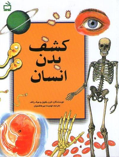 کتاب - کشف بدن انسان