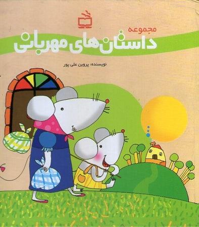کتاب ـ مجموعه داستان های مهربانی