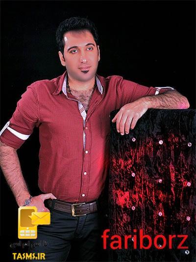 آهنگ جدید و بسیار زیبا از فریبرز نامداری به نام خان