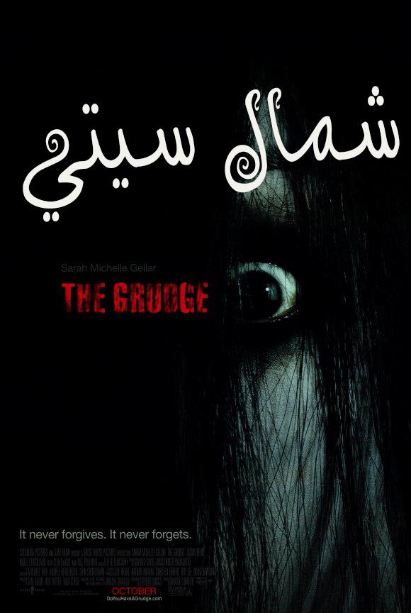 دانلود فیلم کینه – The Grudge 2004