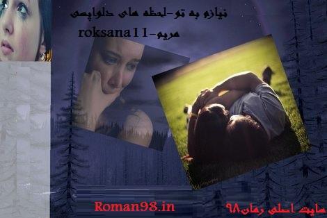 دانلود رمان roksana11 - مریم به نام نیازم به تو - لحظه های دلواپسی