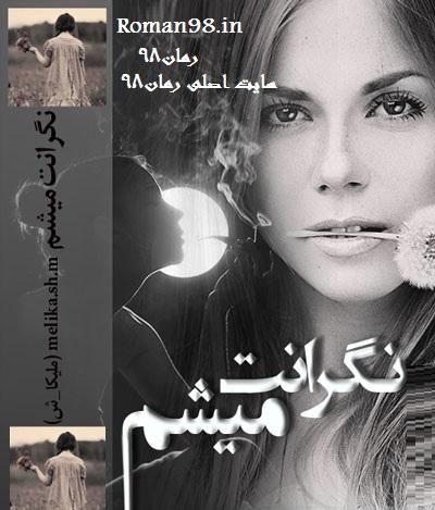 دانلود رمان melika.sh.m - ملیکا.ش به نام نگرانت میشم