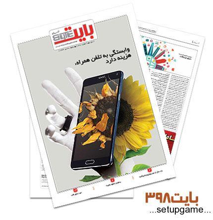 دانلود بایت شماره 398 - ضمیمه فناوری اطلاعات روزنامه خراسان