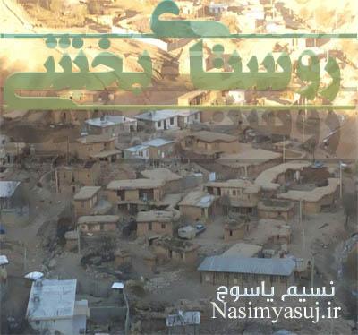 تصاویری از روستای بخشی از توابع دشمن زیاری