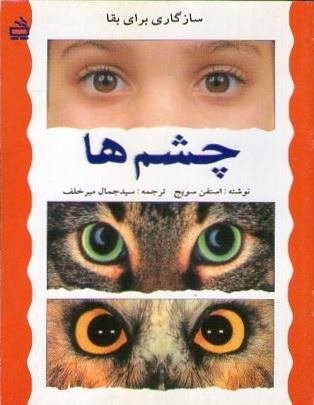 کتاب - سازگاری برای بقا - چشم ها