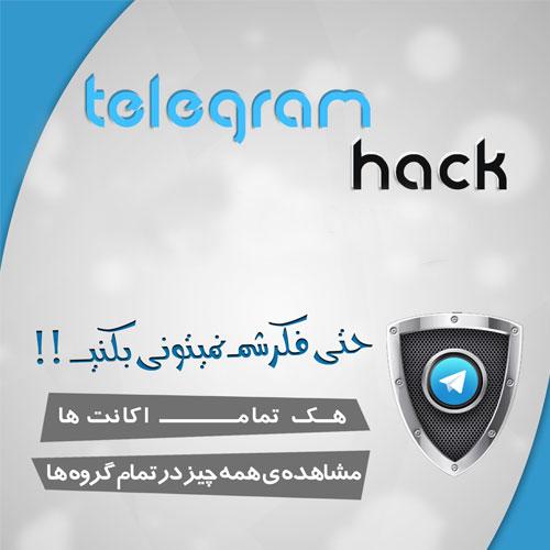 نرم افزار هک تلگرام برای اندروید
