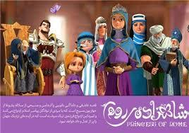 دیدن فیلم انیمیشن شاهزاده روم