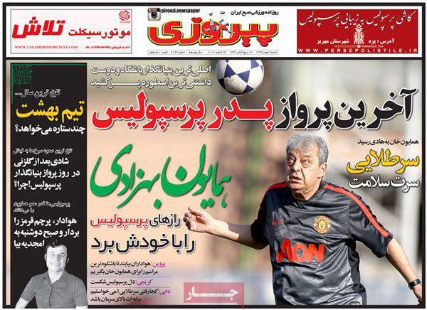 روزنامه هاي ورزشي  شنبه سوم بهمن ماه