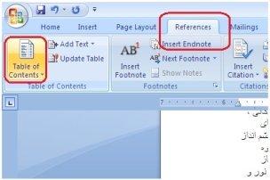 ساخت فهرست به صورت اتوماتیک در Microsoft Office Word
