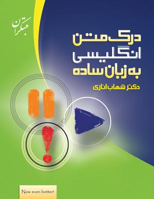 دانلود رایگان درک متن زبان انگلیسی دکتر شهاب اناری