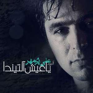 دانلود آلبوم ترکی یاغیش آلتیندا از علی پرمهر