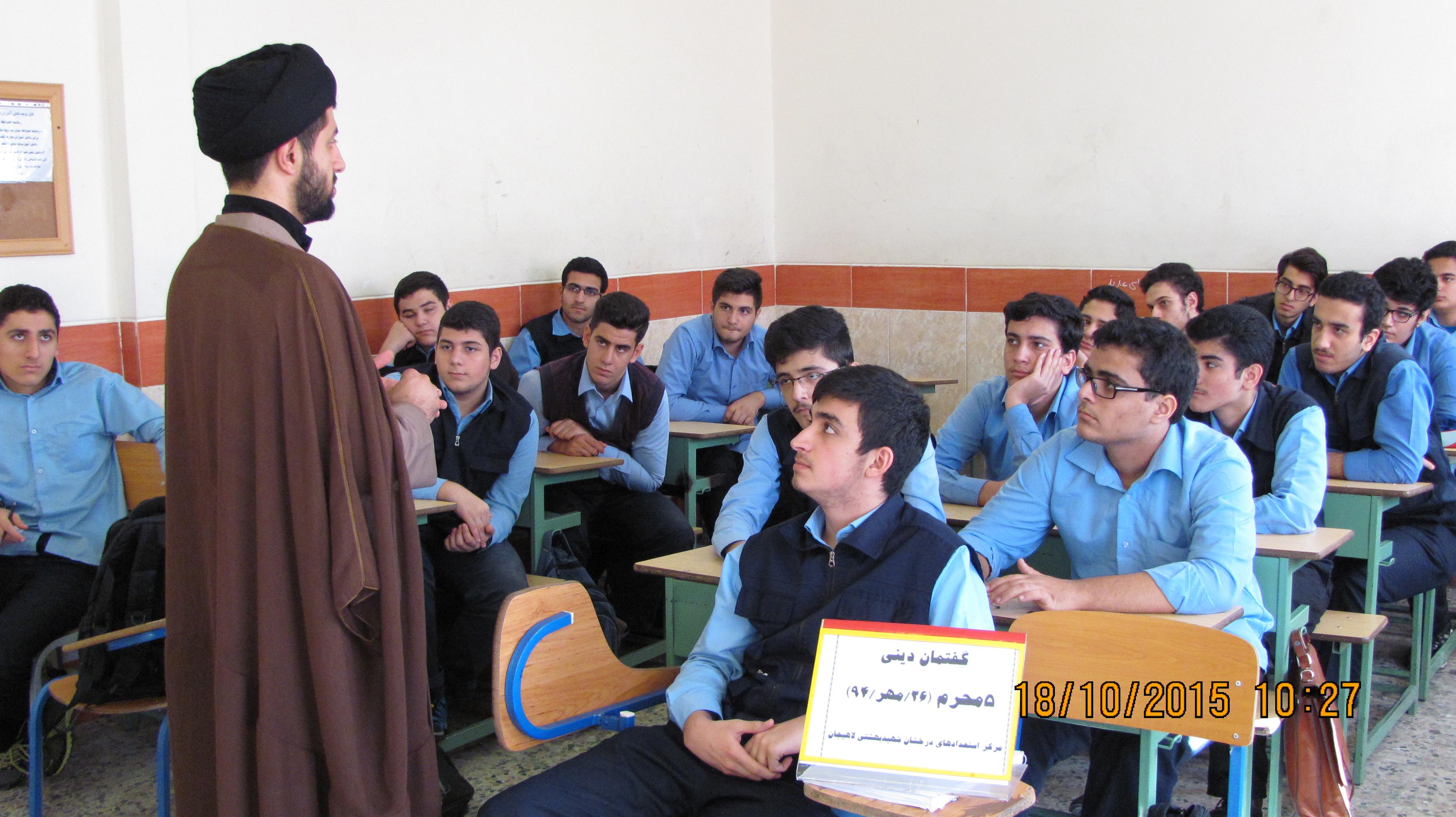 برگزاری گفتمان دینی در مرکزاستعداد های درخشان لاهیجان