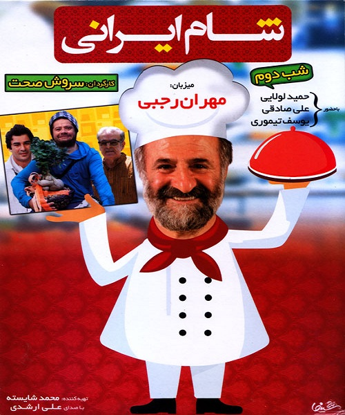 دانلود فصل 7 برنامه شام ایرانی شب دوم با کیفیت عالی