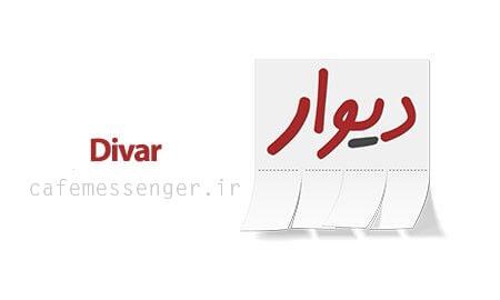 دانلود دیوار Divar 8.0.0 خرید و فروش اجناس دست دوم اندروید