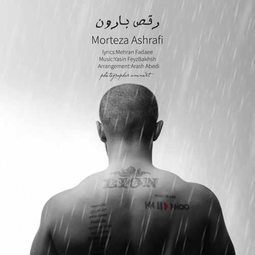 دانلود آهنگ جدید مرتضی اشرفی - رقص بارون