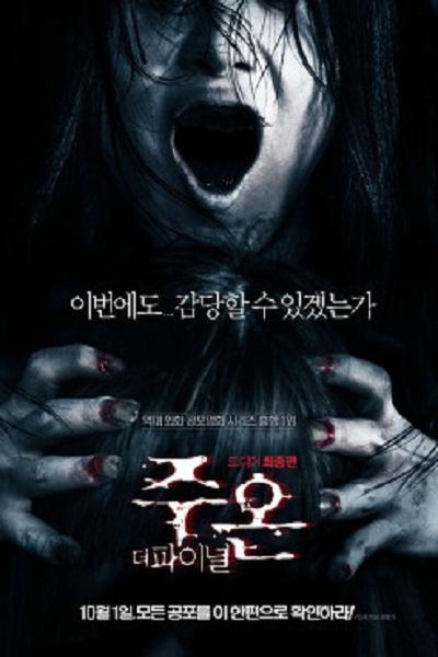 دانلود رایگان فیلم ۲۰۱۵ Ju-on The Final Curse