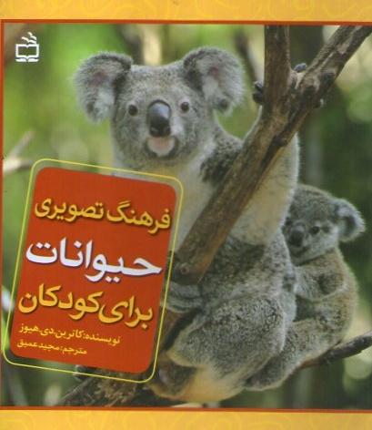 کتاب ـ فرهنگ تصویری حیوان ها برای کودکان