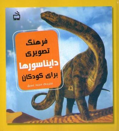 کتاب ـ فرهنگ تصویری دایناسورها برای کودک ها