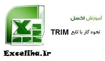 نحوه کار با تابع TRIM