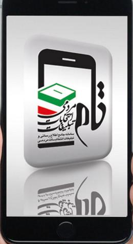 دانلود نرم افزار موبایلی نامزدهای انتخاباتی (نرم افزار تام)