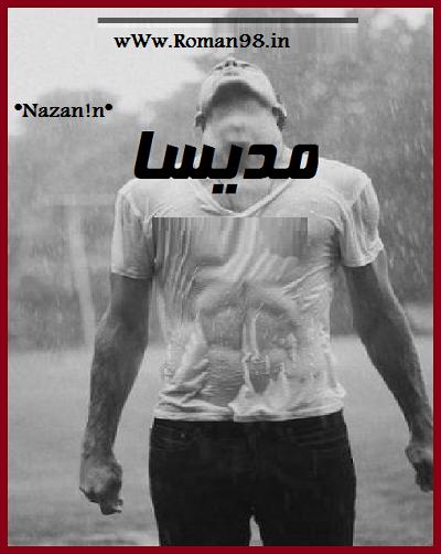 دانلود رایگان رمان عاشقانه *Nazan!n* به نام مدیسا