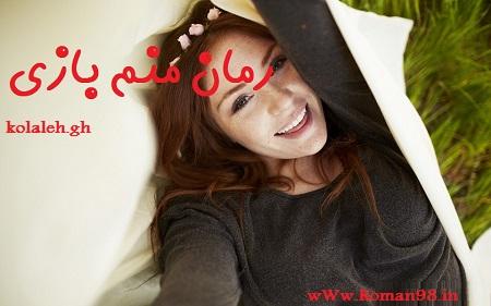دانلود رایگان رمان عاشقانه kolaleh.gh به نام منم بازی