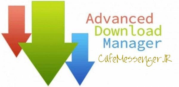 دانلود Advanced Download Manager Pro 5.0.10 دانلود منیجر اندروید – ADM