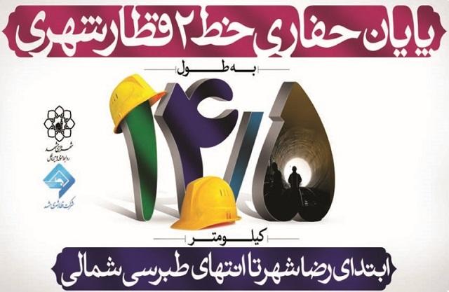 حفاری خط 2 قطارشهری مشهد به پایان رسید+تصاویر
