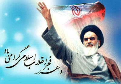نمایش پست :اس ام اس دوازده بهمن