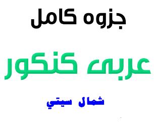دانلود رایگان جزوه جامع عربی
