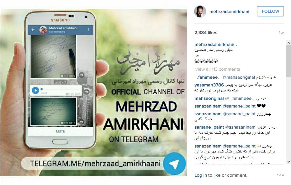 تلگرام رسمی مهرزاد امیرخانی
