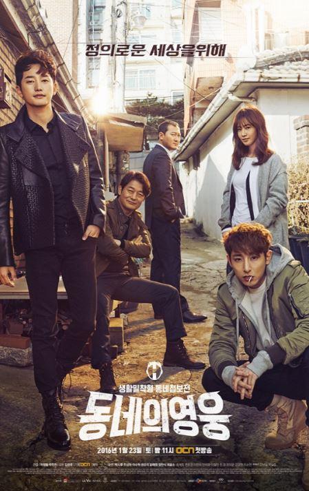 دانلود سریال کره ای قهرمان محله Neighborhood Hero