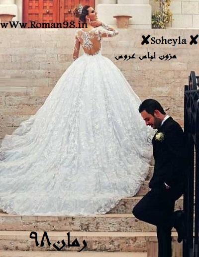 دانلود رایگان رمان عاشقانه ✘Soheyla✘ به نام مزون لباس عروس