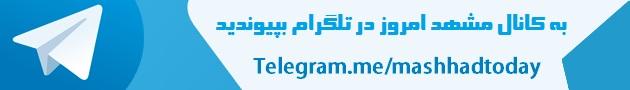 تلگرام مشهد امروز
