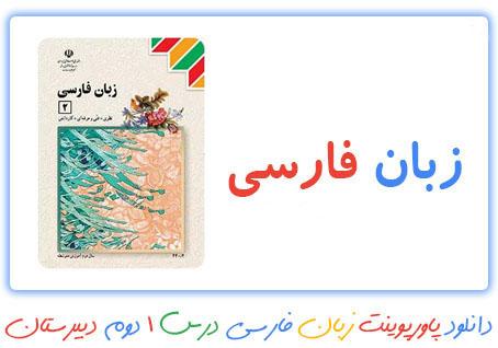 پاورپوینت  درس اول زبان فارسی دوم دبیرستان