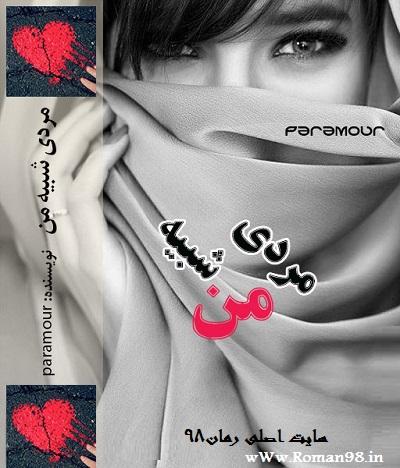 دانلود رایگان رمان عاشقانه paramour به نام مردی شبیه من